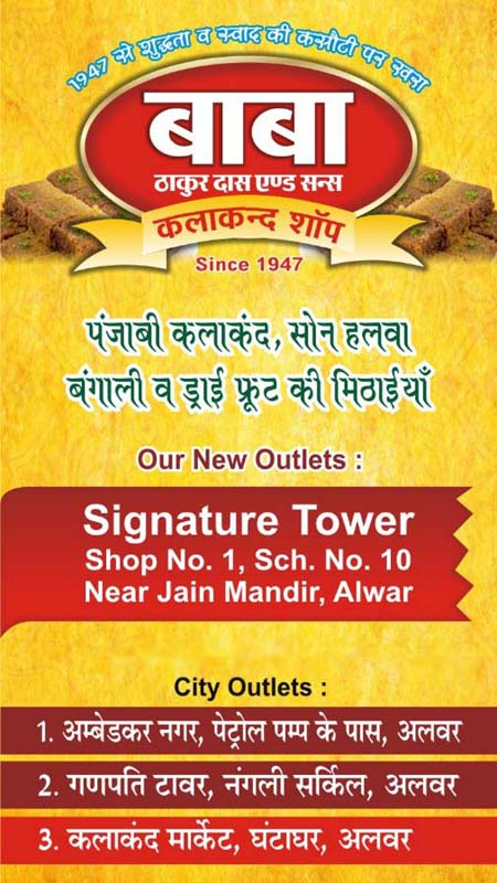 Baba Thakur Das's New Branch Alwar